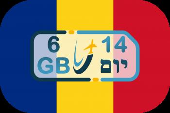 כרטיס סים ברומניה – גלישה 6GB (בתוקף ל- 14 יום)