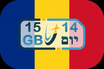 כרטיס סים ברומניה – גלישה 15GB (בתוקף ל- 14 יום)