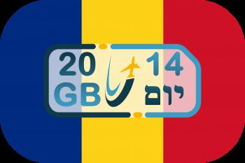 כרטיס סים ברומניה – 20GB (בתוקף ל- 14 יום)