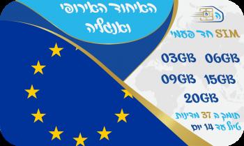 כרטיס סים באירופה חד פעמי עד החל מ 3GB - שמירה על הנייד הישראלי - שיחות ללא הגבלה לישראל