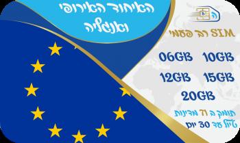 כרטיס סים אירופה ארצות הברית רב פעמי החל מ 6GB ועוד 72 מדינות - שמירה על הנייד הישראלי - שיחות לישראל חינם