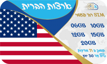 """כרטיס סים ארצות הברית (ארה""""ב) רב פעמי החל מ 6GB ועוד 72 מדינות - שמירה על הנייד הישראלי - שיחות לישראל חינם"""